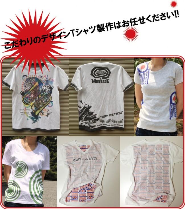 京都 デザインTシャツ プリント フルカラー バナー