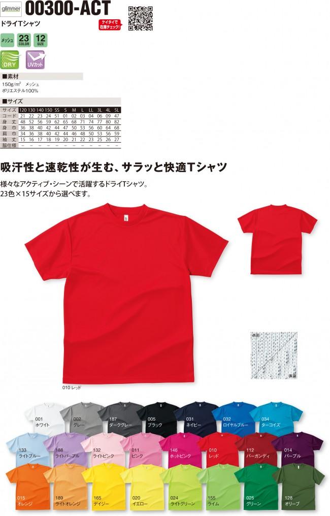 00300ACT-spec