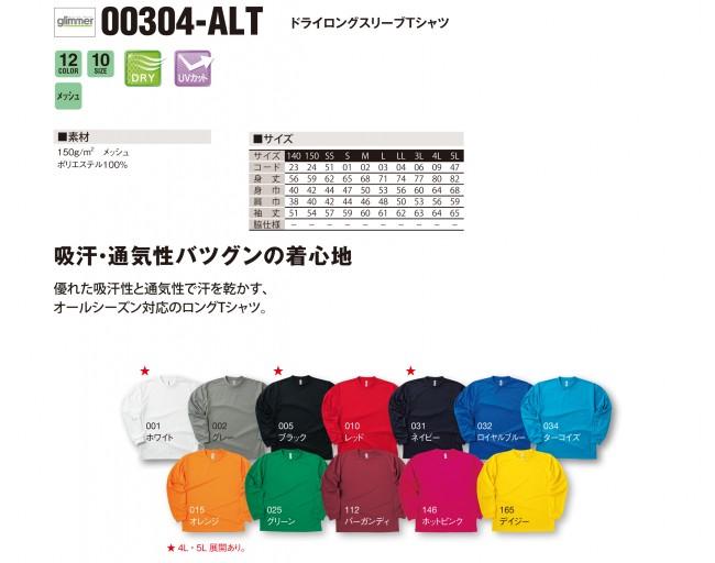00304-ALT-spec