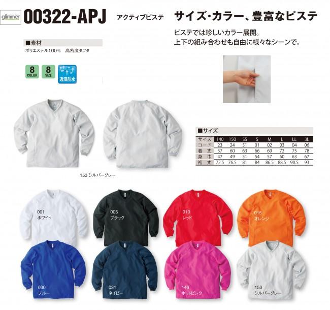 00322-APJ-spec