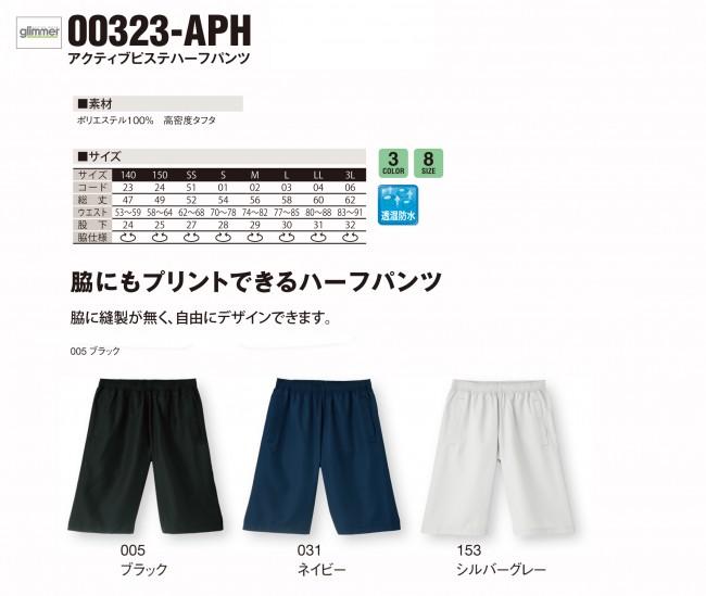 00323APH-spec