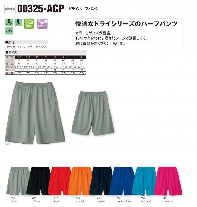 00325-ACP-spec