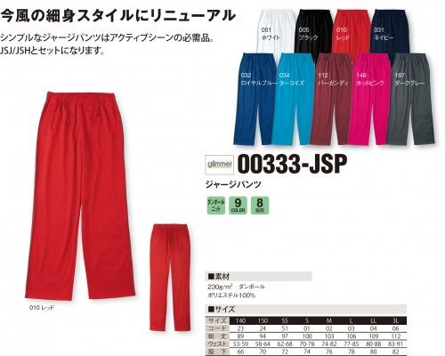 066-081_総合12SS_三-再責CS3.indd