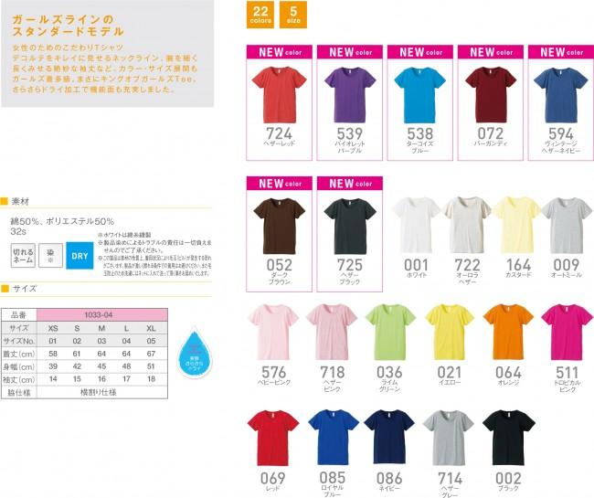 1033size-color