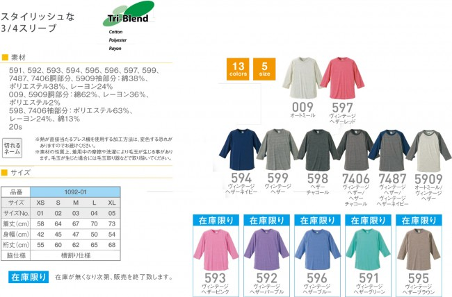 1092size-color