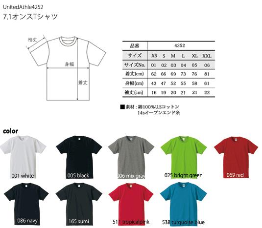 4252-size-color