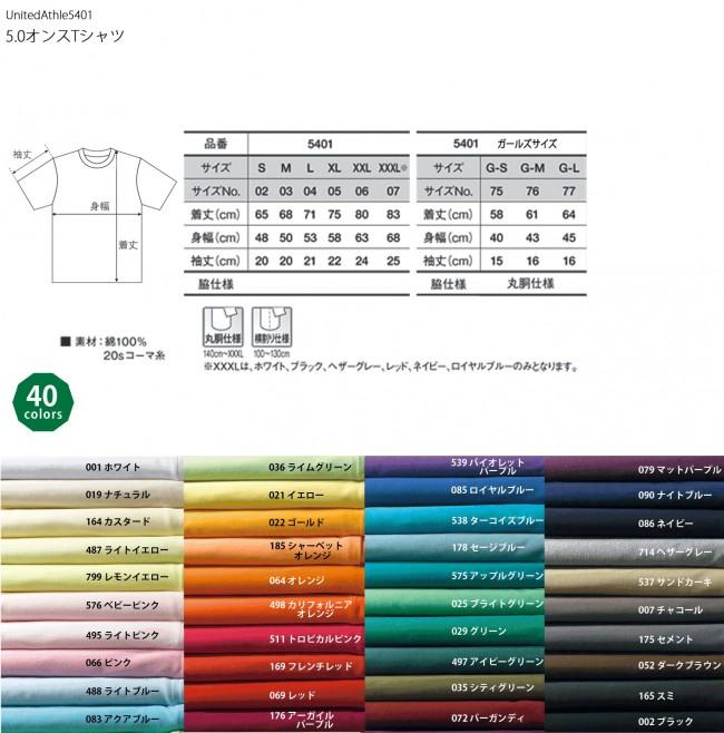5401-size-coror