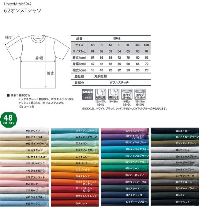 5942size-color