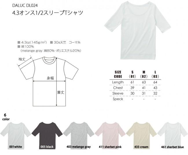 DL-024size-color