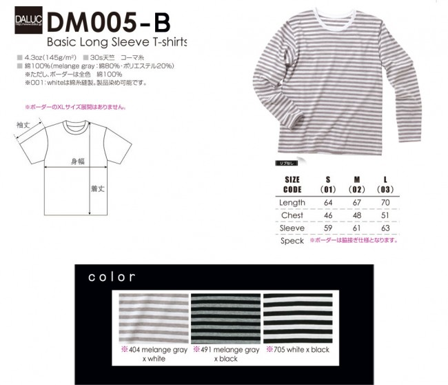 dm005bsize-color
