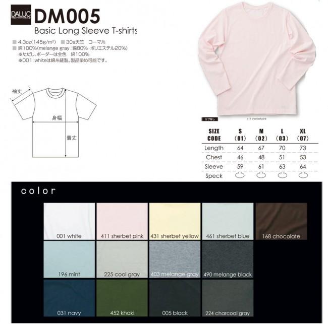 dm005size-color