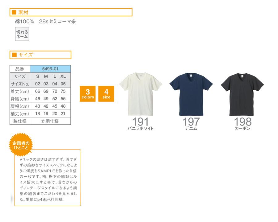 5495-tshirt-size